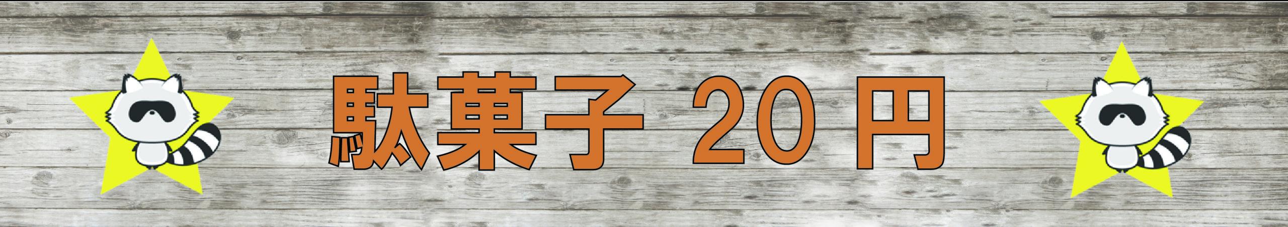 20円駄菓子