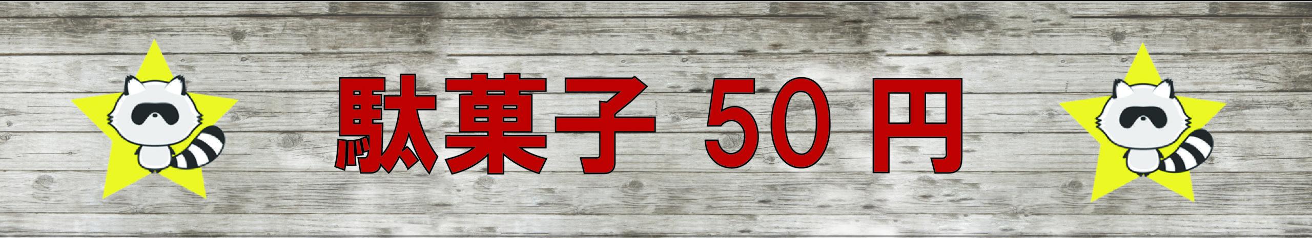 50円駄菓子